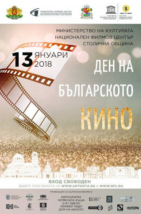 Sofia_Film_Day_Poster_2018.jpg