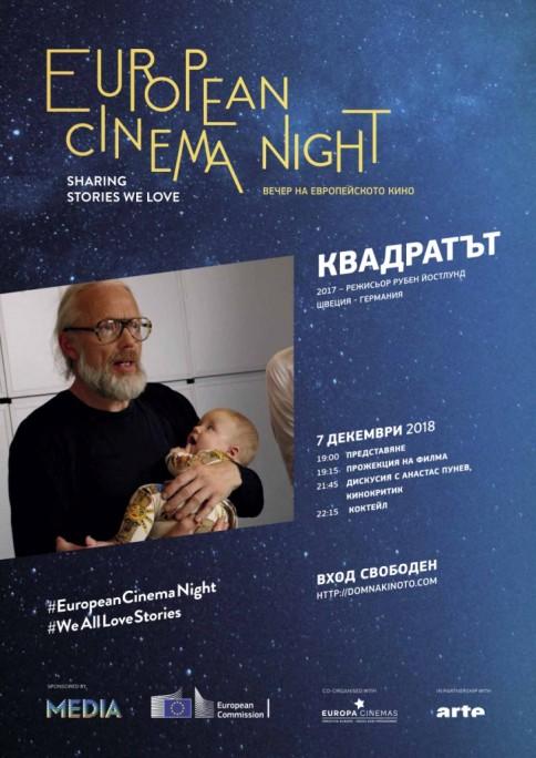 CEC-European-Cinema-Night-Dom-na-Kinoto_sm.jpg