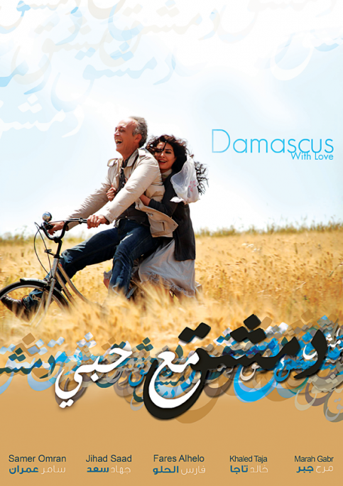 Damascus-with-love.png