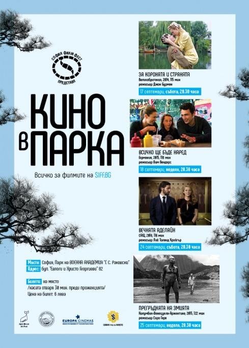 vparka_poster4_smaller.jpg