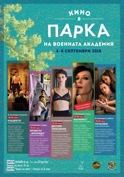 Kino_v_PARKA_poster_2018.jpg