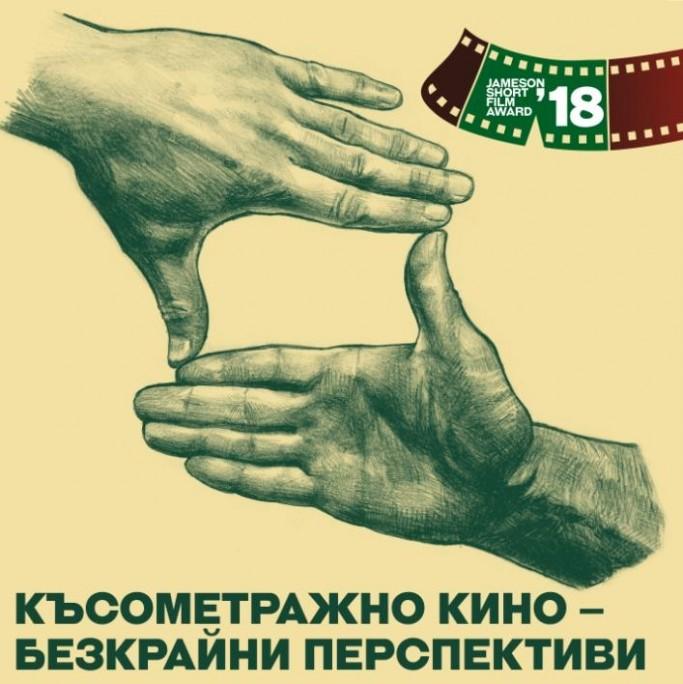 707x708_23x0_Poster-Short-Film-Fest-2017_sm.jpg