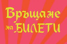 Bileti_bg.jpg