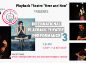 "INTERNATIONAL PLAYBACK THEATRE PERFORMANCE #3 PLAYBACK ТЕАТЪР ""ТУК И СЕГА"""