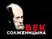 Векът на Солженицин
