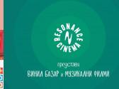 Resonance Cinema представя: ВИНИЛ базар и музикални филми