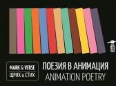 Щрих и Стих - поезия в анимация