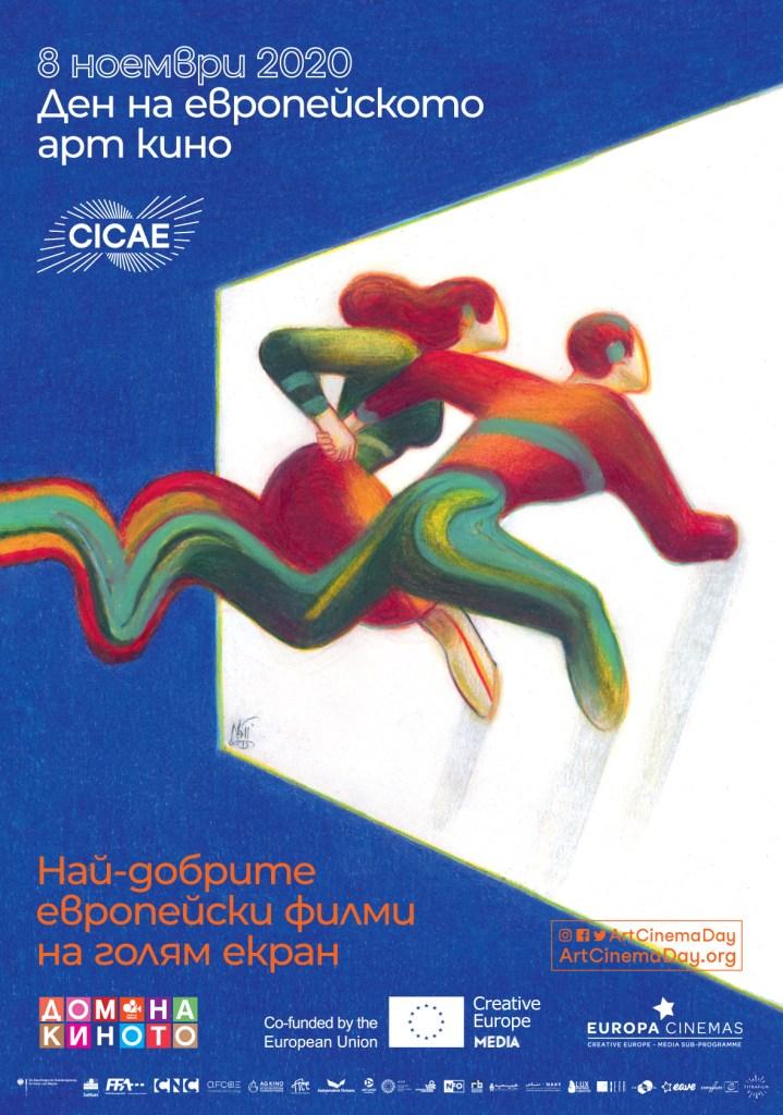 EACD-2020_poster_bg_sm.jpg