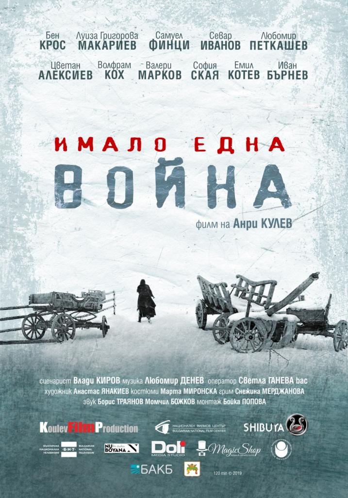 WAR-poster-BG-image-sm.jpg